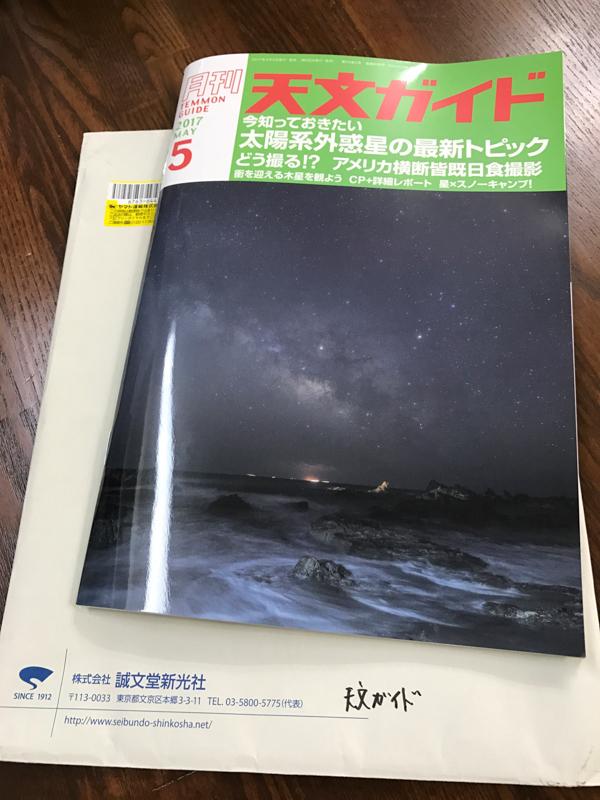 天文ガイド5月号.jpg