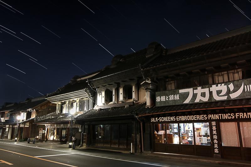 蔵屋敷の星空B.jpg